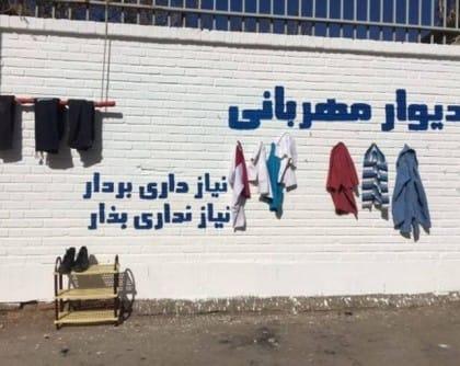 muri-gentilezza-iran-abiti-usati-aiutare-poveri (5)
